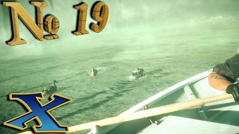 FarCry 5 прохождение №19 Грехи отца Блаженство в неведении