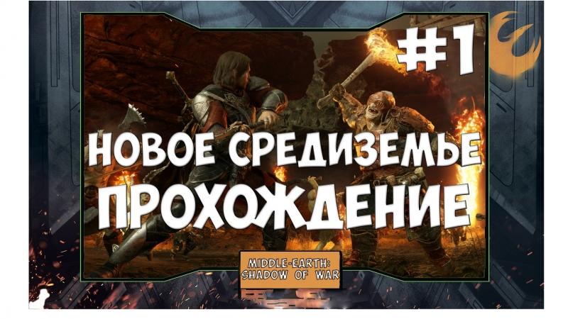 Новое Средиземье! Middle-earth: Shadow of War 1