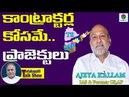 కాంట్రాక్టర్ల కోసమే ప్రాజెక్టులు Ajeya Kallam IAS About Projects In AP a