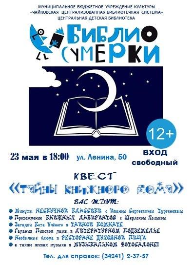 афиша, библиосумерки, чайковский, 2018 год