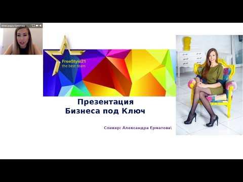 Презентация Немецкой компании LR. Александра Ерматова