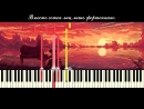 Как играть- Мот - Звуки Пианино - Piano Tutorial Ноты MIDI.mp4