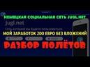 ВЫВЕЛ 150 ЕВРО РАЗБОР ПОЛЁТОВ