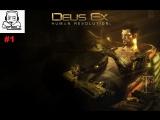 Deus Ex: Human Revolution ➤ПРОХОЖДЕНИЯ БЛ* ➤#1