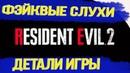 Resident Evil 2 Remake ФЭЙКОВЫЕ СЛУХИ ДЕТАЛИ ИГРЫ
