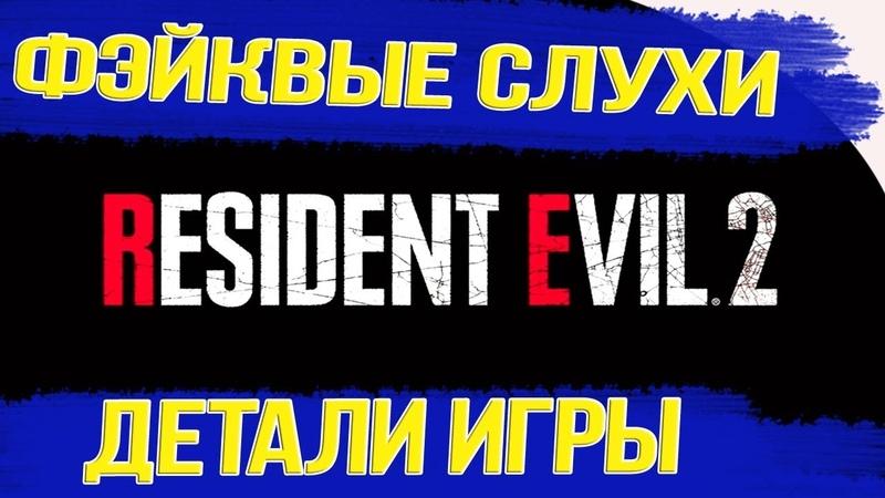 Resident Evil 2 Remake - ФЭЙКОВЫЕ СЛУХИ ! ДЕТАЛИ ИГРЫ