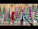 Новый год 2018. Леший и Баба Яга, переодетые в Снегурочку и Деда Мороза.
