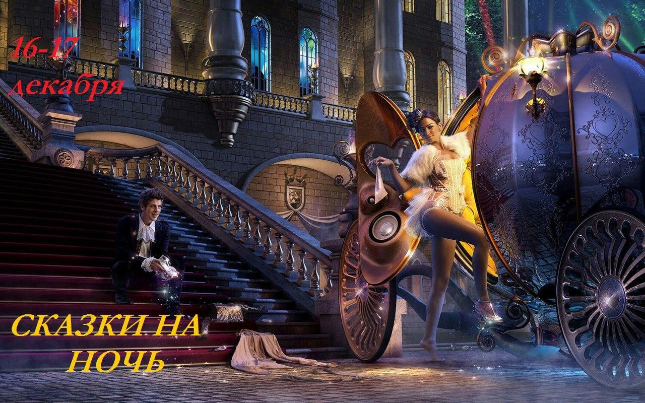 Афиша Краснодар Сказки на ночь