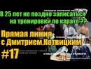 № 17 Дмитрий Котвицкий Есть нужда себя защищать самой не поздно записаться на тренировки по карате