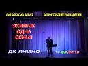 Михаил ИНОЗЕМЦЕВ ЭКИПАЖ ОДНА СЕМЬЯ ДК ЯНИНО 15 06 18