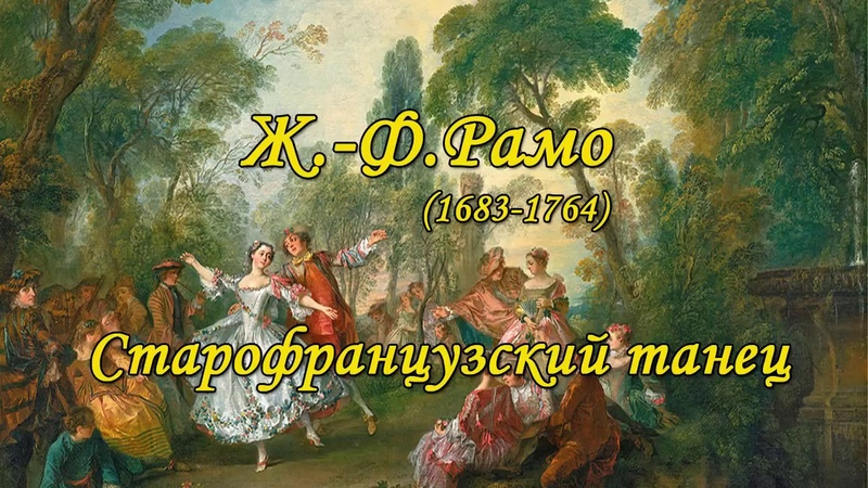 Jean-Philippe Rameau, Old French dance