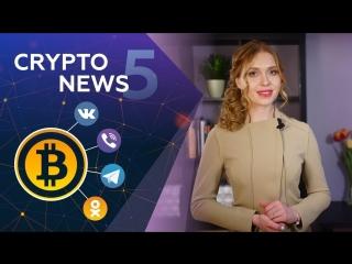 CryptoNews ¦ Выпуск 5