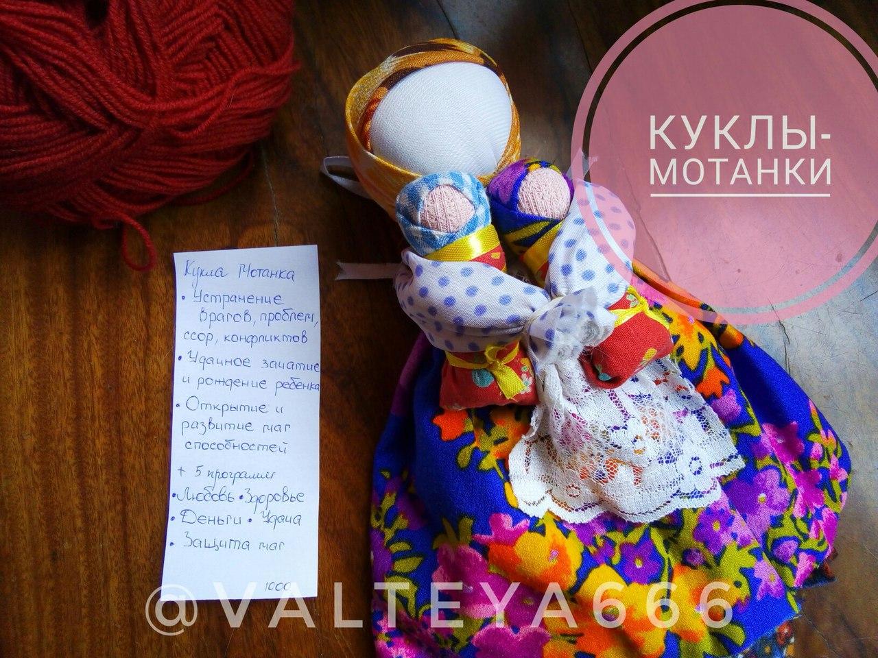Славянские амулеты-талисманы Куклы-мотанки NWosuhadC3I