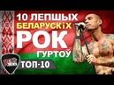 10 лучших рок групп из Беларуси