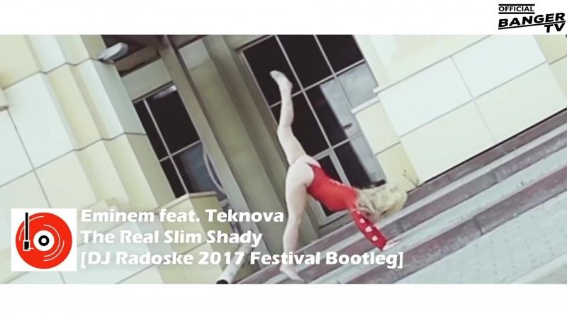 Eminem feat. Teknova - The Real Slim Shady (DJ Radoske 2017 Festival Bootleg) (vk.com/vidchelny)