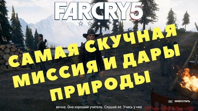 Far Cry 5 САМАЯ СКУЧНАЯ МИССИЯ КОСТИ ЛЕВИАФАНА И ПЕРЬЯ ОРЛА ПРОХОЖДЕНИЕ ИГРЫ 54