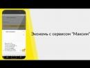 Максим- заказ такси