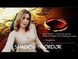 Middle-earth: Shadow of Mordor   ВРЕМЯ РЕЗАТЬ ОРКОВ   ИЩЕМ КОЛЬЦО ВСЕВЛАСТИЯ