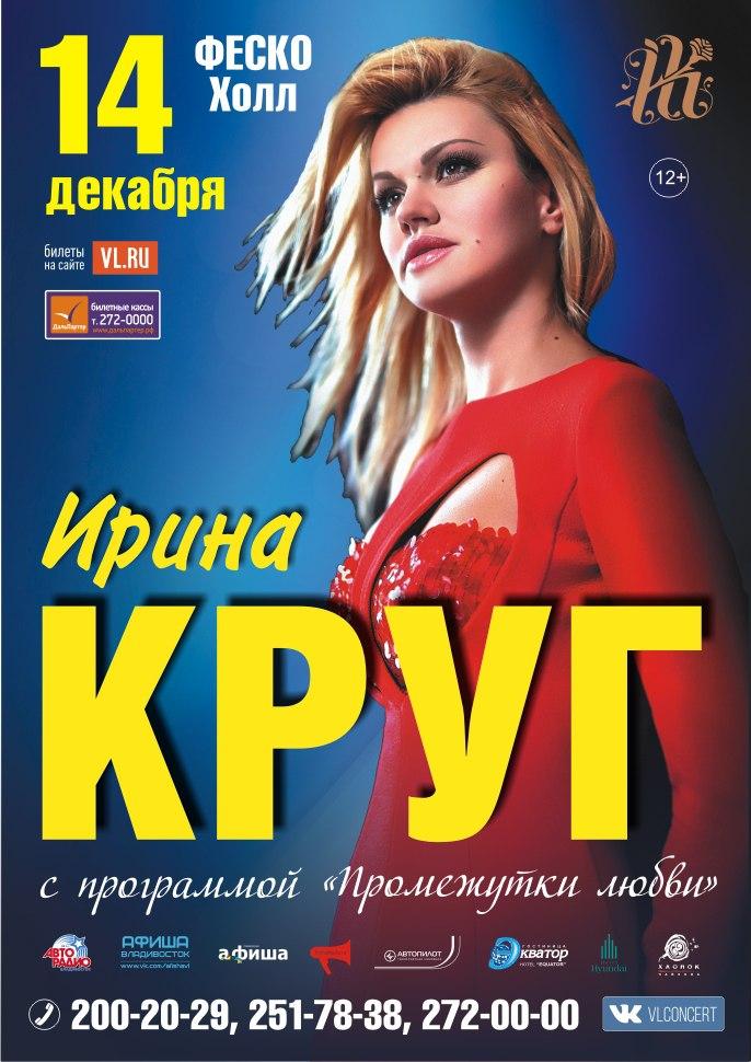 Афиша Владивосток Концерт ИРИНЫ КРУГ во Владивостоке!
