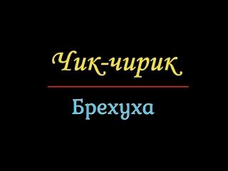 Жанна Германович о подвидах Чик-чирик и Брехуха (культура)