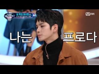 180215 Превью эпизода шоу I Can See Your Voice 5 с Wanna One