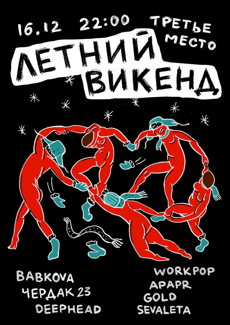 Афиша Владивосток Летний Викенд