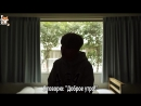 [FSG FOX] PENOMECO - Good Morning (Feat. Car, the garden) |рус.саб|