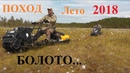 Через Лес БОЛОТО заросли Реальный поход на мотособаках Тофалар