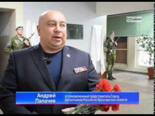 В ЯПК № 21 открыли мемориальные доски
