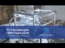 КОНСТРУКЦИОННЫЙ ПРОФИЛЬ выпуск 6 Установщик светодиодов