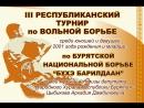 Традиционный турнир по вольной борьбе Исинга Еравнинский район