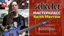 Мастеркласс Keith Merrow известного американского экстремального гитариста