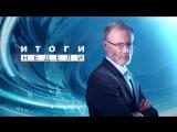 Итоги года с Сергеем Михеевым