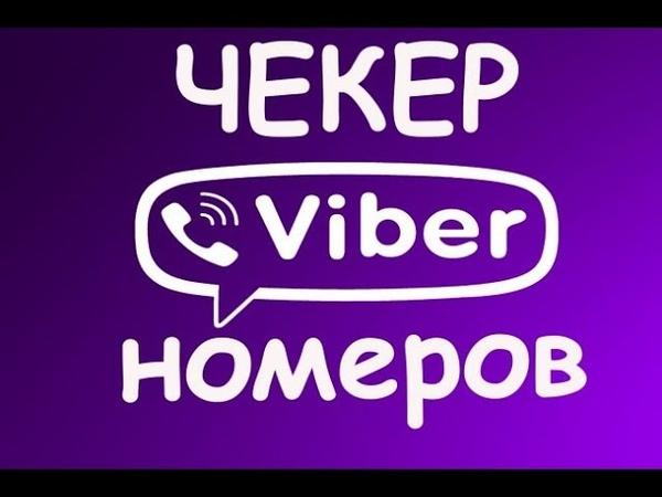 Viber Checker проверка номеров на наличие VIBER 2018