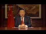 Новогоднее обращение китайского президента Си Цзиньпина 2018