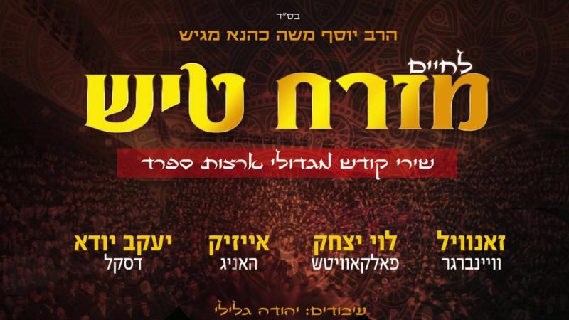 יענקי דסקל - שלום לבן דודי - מזרח טיש - Yanky Daskal - Shalom le Ben Dodi - Mizrach Tish