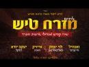 יענקי דסקל שלום לבן דודי מזרח טיש Yanky Daskal Shalom le Ben Dodi Mizrach Tish