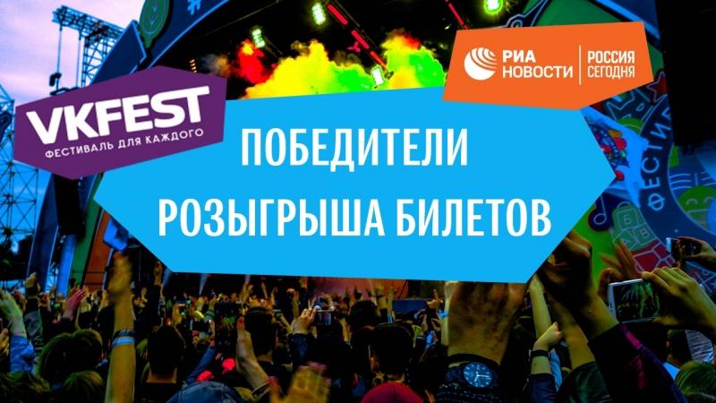 Победители конкурса от VK Fest и РИА Новости » Freewka.com - Смотреть онлайн в хорощем качестве