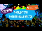 Победители конкурса от VK Fest и РИА Новости