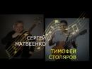 Классики и современники Сергей Матвеенко Тимофей Столяров 18 11 2017