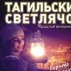 Вечерний городской поход Тагильский светлячок