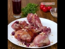Куриные голени с вишней.