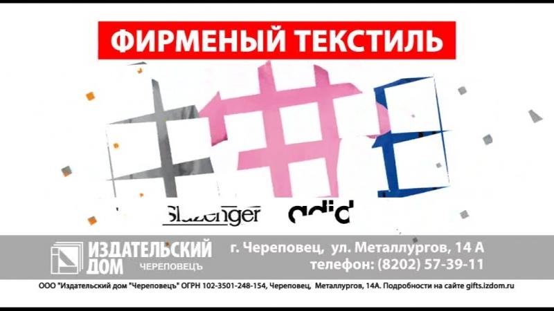 DEMO_ИДЧ_СЗ_текстиль_18 ТВ (25c)