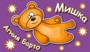 Агния Барто Мишка