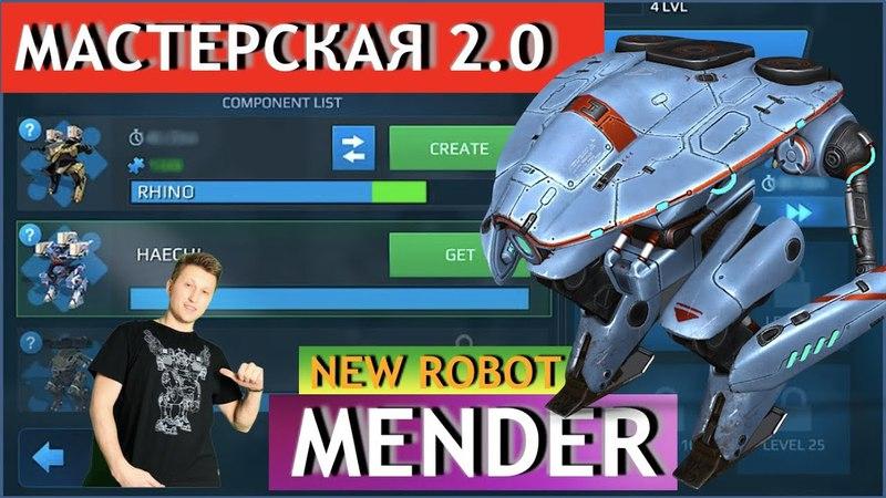 War Robots - Мастерская 2.0! Mender - робот скорой помощи