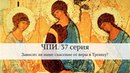 ЧПИ. 37 серия. Зависит ли наше спасение от веры в Троицу