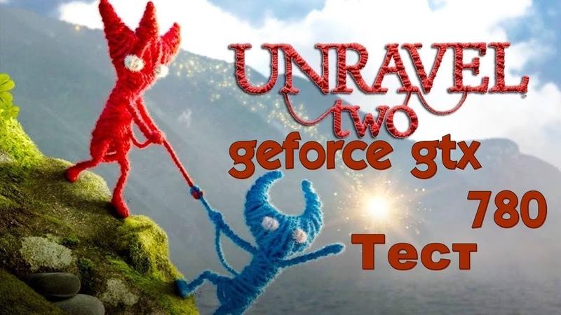 Unravel Two ● Тест geforce gtx 780 intel core i7 3770k 16 gb озу