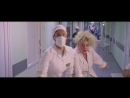 Приключения в больнице! Отрывок из кинофильма Ну, здравствуй, Оксана Соколова!
