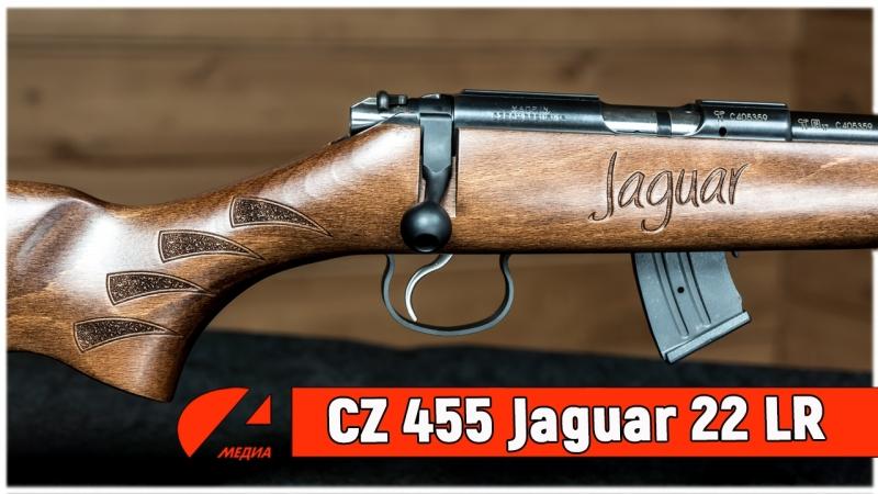 CZ 455 Jaguar