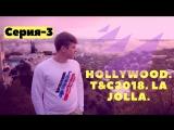 ВЛОГ 3 - HOLLYWOOD. T&C2018. LA JOLLA, SAN DIEGO